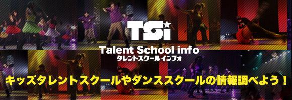 talent-school-info