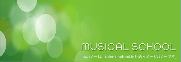 ミュージカルスクール