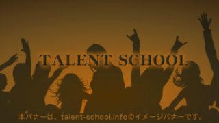 タレントスクール