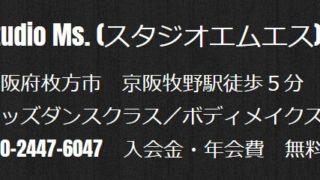 枚方市 STUDIO Ms.(スタジオ エムエス)