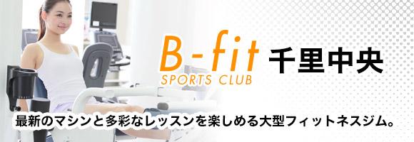 B-fit千里中央