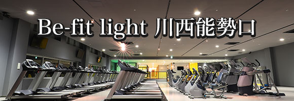 Be-fit light 川西能勢口店