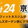 Be-fit24 京橋店が10/10グランドオープン!